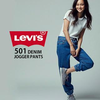 Levi's - リーバイス 501 ジョガーパンツ