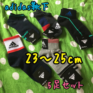 adidas - 《新品・未使用》adidas 男の子用靴下 23〜25cm 5足セット