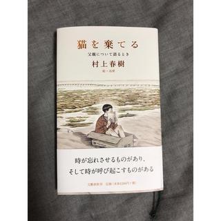 ブンゲイシュンジュウ(文藝春秋)の猫を棄てる 父親について語るとき(文学/小説)