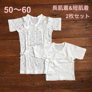 ニシマツヤ(西松屋)の新生児 長肌着&短肌着 2枚セット 50~60(未使用)(肌着/下着)