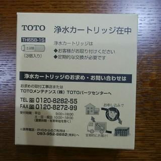 トウトウ(TOTO)のTOTO 浄水カートリッジ TH658-1S 3個入り1箱(浄水機)