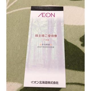 イオン(AEON)のイオン北海道 株主優待(ショッピング)