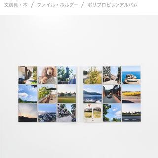 ムジルシリョウヒン(MUJI (無印良品))の無印 アルバム 三段(アルバム)