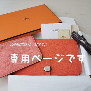 Hermes - 極美品【エルメス】ドゴン デュオ ロングウォレット オレンジポピー 長財布