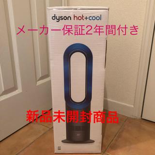 Dyson - Dyson Hot + Cool AM09 ファンヒーター アイアンサテンブルー