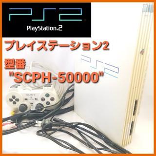 プレイステーション2(PlayStation2)のプレイステーション.PlayStation2.PS2ホワイト本体、コントローラー(家庭用ゲーム機本体)
