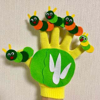 キャベツの中からの手袋シアター(知育玩具)
