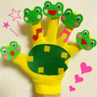 カエルの歌の手袋シアター(知育玩具)