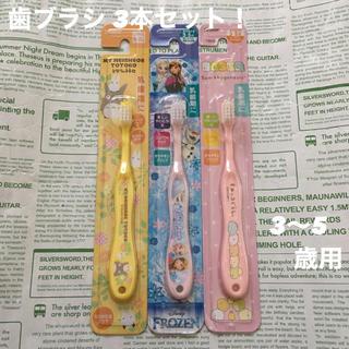 ディズニー(Disney)の【新品!】子ども 歯ブラシ 3本セット! トトロ / アナ雪 / すみっコぐらし(歯ブラシ/歯みがき用品)