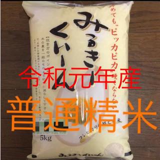 ミルキークイーン 白米 5kg(米/穀物)