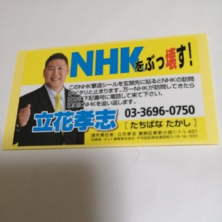 NHK撃退シール(印刷物)