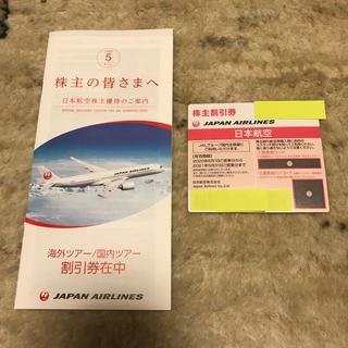 JAL(日本航空) - JAL 株主優待券 株主割引券