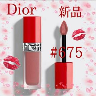 Dior - 【新品】ディオール ウルトラ リキッド 675