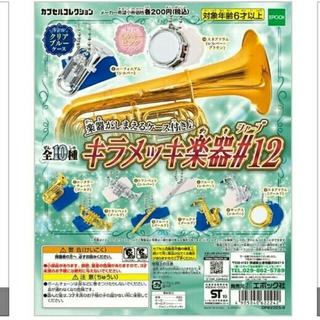 キラメッキ楽器#12(その他)