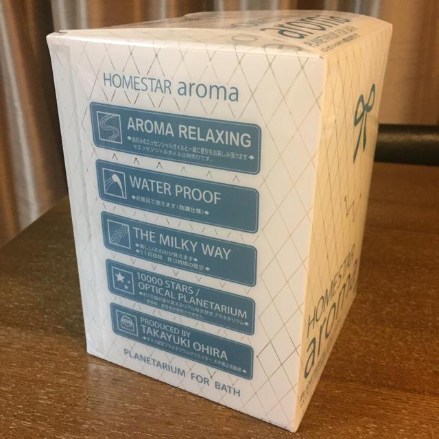 生活の木(セイカツノキ)の新品 ホームスターアロマ HOMESTAR AROMA エッセンシャルオイル付き コスメ/美容のリラクゼーション(アロマポット/アロマランプ/芳香器)の商品写真