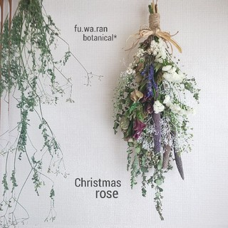 ☘️専用☘️ラベンダー&クリスマスローズ  ドライフラワースワッグ (ドライフラワー)
