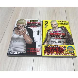 アキタショテン(秋田書店)のQP外伝我妻涼1巻2巻(青年漫画)