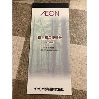 イオン(AEON)のAEON 株主優待券 2021/6まで(ショッピング)