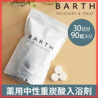BARTH【バース】中性 重炭酸 入浴剤(90錠入り)