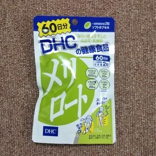 ディーエイチシー(DHC)の【実質1000円購入可能】DHC メリロート 60日分 120粒(ダイエット食品)