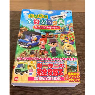 アスキーメディアワークス(アスキー・メディアワークス)の【新品】 3DS とびだせどうぶつの森 攻略本(その他)