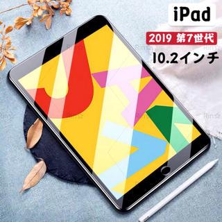 iPad 第7世代 10.2インチ用 強化ガラスフィルム(iPadケース)