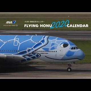 ANA A380就航記念フライングホヌ2020  卓上カレンダー➕クリアファイル