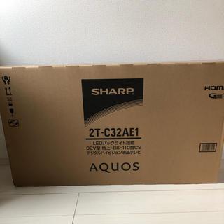 シャープ(SHARP)の専用 新品未開封 SHARP AQUOS A AE1 2T-C32AE1(テレビ)