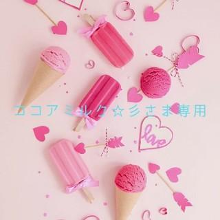 FELISSIMO - 【ココアミルク☆彡さま専用】
