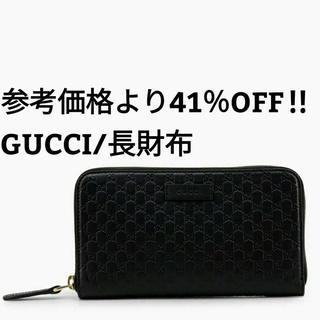 グッチ(Gucci)の送料無料☆新品 正規品 GUCCI マイクロGG ラウンドファスナー 長財布(財布)