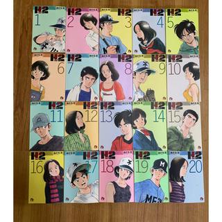 ショウガクカン(小学館)のH2  エイチツー  あだち充  1巻〜20巻 全巻セット(全巻セット)