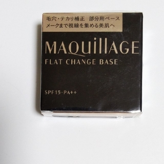 マキアージュ(MAQuillAGE)の資生堂 マキアージュ フラットチェンジベース(6g)(化粧下地)