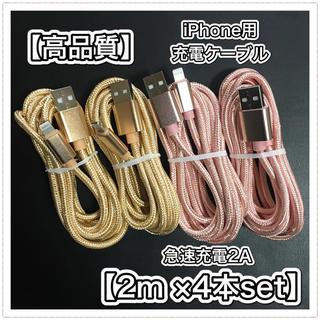 最安値 高品質 iPhone 充電器 充電ケーブル 2m 4本