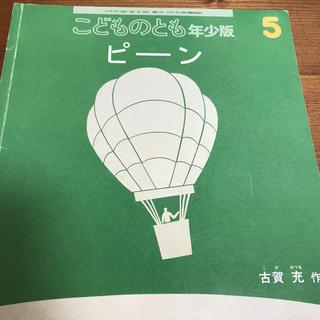 福音館書店 ピーン こどものとも年少版(絵本/児童書)
