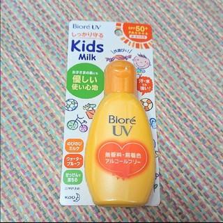 Biore - ビオレUV のびのびキッズミルク 日焼け止め☆SPF50+  PA++++
