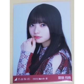 乃木坂46 - 乃木坂46 生写真 齋藤飛鳥 スペシャル衣装24  ヨリ