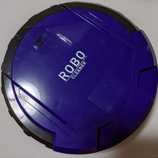 自動床掃除ロボットクリーナー(掃除機)