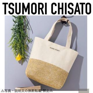 ツモリチサト(TSUMORI CHISATO)の⭐️新品⭐️【TSUMORI CHISATO】カゴバッグ★付録❗️(かごバッグ/ストローバッグ)