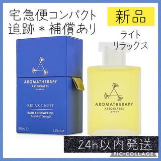 AROMATHERAPY ASSOCIATES - アロマセラピーアソシエイツ リラックス ライトリラックス バスアンドシャワー
