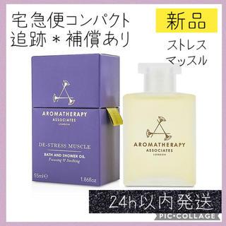 AROMATHERAPY ASSOCIATES - アロマセラピーアソシエイツ ストレスマッスル バスアンドシャワー 入浴剤
