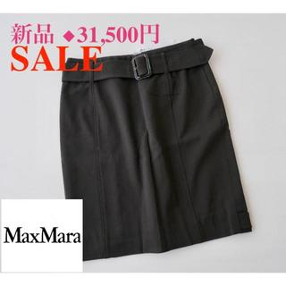 Max Mara - 新品 ◆31,500円 マックスマーラ 国内取扱品 スカート