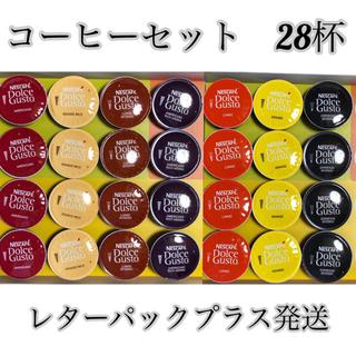 ネスレ(Nestle)のネスカフェ ドルチェグスト コーヒーセット 28杯(コーヒー)