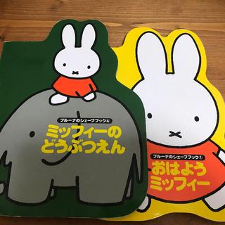 ミッフィー2冊!ミッフィ-のどうぶつえん と おはようミッフィー(絵本/児童書)