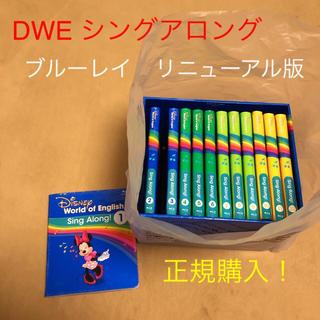ディズニー(Disney)のDWE ディズニー 英語 シングアロング ブルーレイ 最新版(知育玩具)