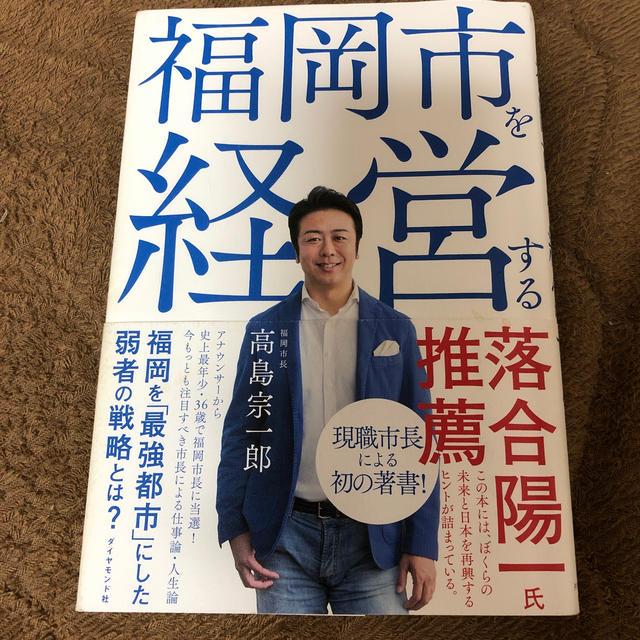 ダイヤモンド社(ダイヤモンドシャ)の福岡市を経営する エンタメ/ホビーの本(ノンフィクション/教養)の商品写真