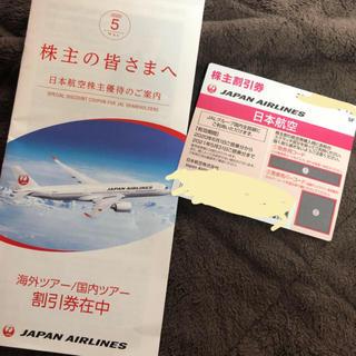 JAL(日本航空) - JAL 全日空 株主優待 割引券