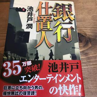 銀行仕置人(文学/小説)