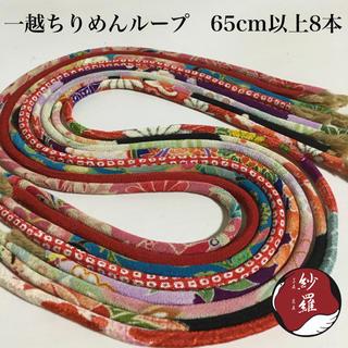 一越ちりめん 古典柄 ループ ひも 65cm以上 8柄 8本(各種パーツ)