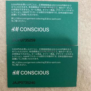 エイチアンドエム(H&M)のH&M500円割引券二枚(ショッピング)