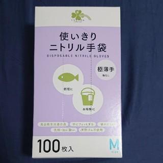 ニトリル手袋 M 100枚(日用品/生活雑貨)